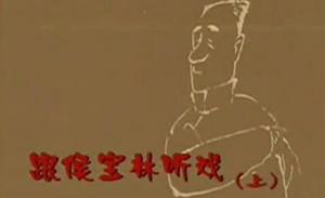 侯宝林 特辑节目 《跟侯宝林听戏-上》