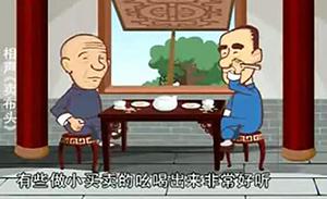 侯宝林 郭启儒 相声动漫 《卖布头》