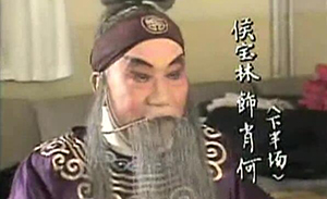 侯宝林等 相声演员大反串 《萧何月下追韩信》