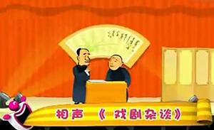 侯宝林 郭启儒 相声动漫 《戏剧杂谈》