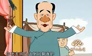 侯宝林 郭启儒 相声动漫 《阳平关》