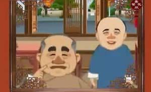 刘宝瑞 郭全宝 相声动漫 《八扇屏》