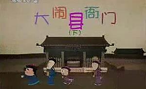 刘宝瑞 相声动漫 《大闹县衙门下》