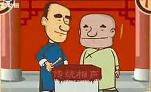 侯宝林 郭全宝 相声动漫 《改行》