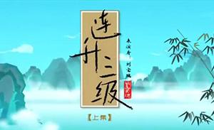 刘宝瑞 相声动漫 《连升三级》