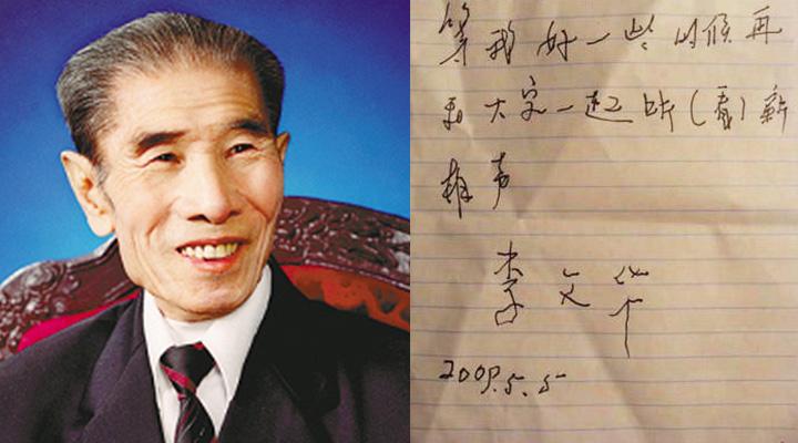 """李文华81岁进入""""宝字辈""""含泪拜师马三立 3030说 第6张"""