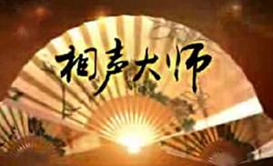 张寿臣 相声 特辑节目 《相声大师》