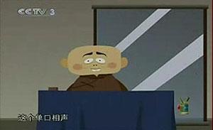 刘宝瑞 相声动漫 《大闹县衙门全集》