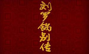 刘宝瑞 相声动漫 《官场斗》刘罗锅别传全集