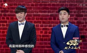 笑傲江湖 虎父无犬子 刘能赵四的儿子表演《私奔》