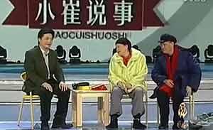 赵本山 宋丹丹 崔永元 小品《小崔说事》