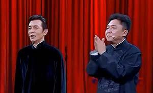 喜剧总动员 于谦 李咏 相声《朋友谱》