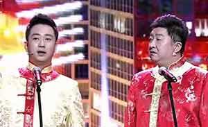 王自健 陈溯 相声《我是北京人》