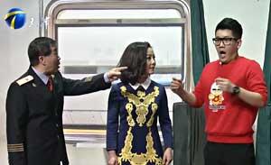 石富宽 刘捷 章绍伟 小品《火车上的春晚》
