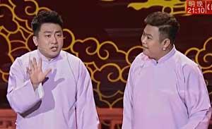 刘骥 张瀚文 相声《过年吃点啥》