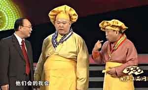 李立山 李建华 王玥波等 群口相声《四大名厨贺新春》