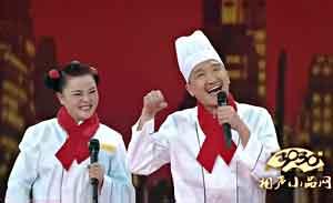 李立山 张曼玉 刘源 群口相声《年夜饭》