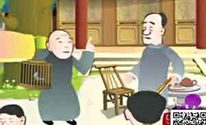 侯宝林 郭启儒 相声动漫《戏迷》
