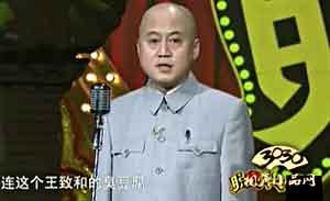 方清平 相声《舌尖上的中国》