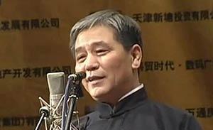 马志明 黄族民 相声《白事会》