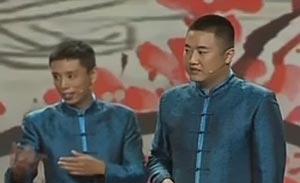 贾旭明 张康 相声《北京攻略》
