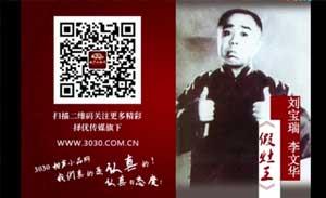 刘宝瑞 李文华 相声《假灶王》