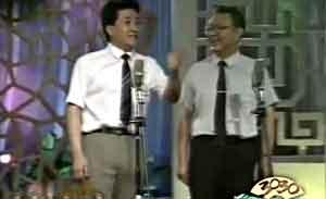 姜昆 唐杰忠 相声《夫妻之间》