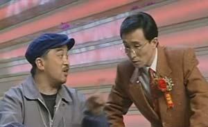 黄宏 巩汉林 小品《鞋钉》