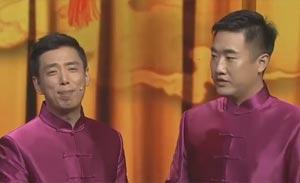 张康 贾旭明 相声《美食家》