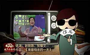 赵丽蓉 侯耀文 小品《英雄母亲的一天》清晰版
