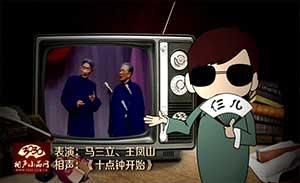马三立 王凤山 相声《十点钟开始》清晰版