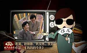 赵丽蓉 巩汉林 李文启 小品《妈妈的今天》清晰版