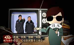 孙涛 邵峰 宋阳 小品《社区民警于三快》清晰版
