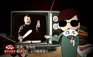 张寿臣 相声TV《巧嘴媒婆》清晰版