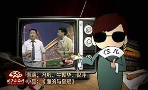 冯巩 牛振华 倪萍 小品《面的与皇冠》清晰版
