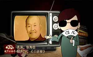 张寿臣 相声TV《三近视》清晰版
