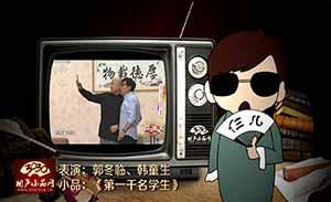 郭冬临 韩童生 小品《第一千名学生》清晰版