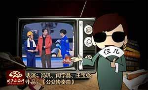冯巩 闫学晶 王宝强小品《公交协奏曲》清晰版