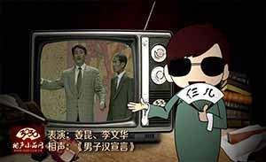 姜昆 李文华 相声《男子汉宣言》清晰版