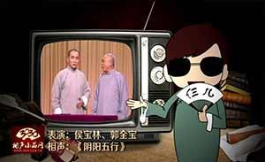 侯宝林 郭全宝 相声《阴阳五行》清晰版
