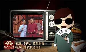 冯巩 贾旭明等 相声《我爱诗词》清晰版