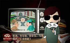 刘宝瑞 郭全宝 马季 相声动漫《金刚腿》清晰版