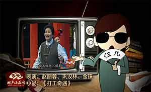 赵丽蓉 巩汉林 金珠小品《打工奇遇》清晰版