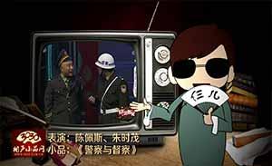 陈佩斯 朱时茂 小品《警察与督察》清晰版