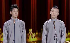 张云雷 杨九郎 相声《我要上喜剧人》