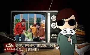 严顺开 洪剑涛 小叮当 小品《讲故事》清晰版