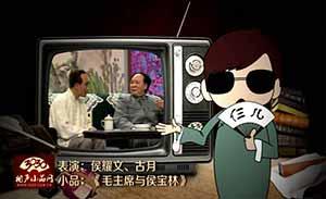 侯耀文 古月 小品《毛主席与侯宝林》清晰版