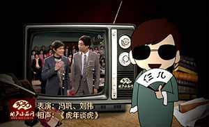 冯巩 刘伟 相声《虎年谈虎》清晰版