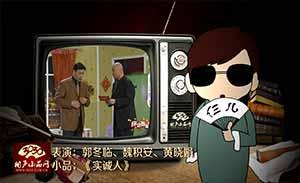 郭冬临 魏积安 黄晓娟 小品《实诚人》清晰版