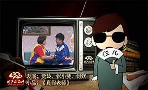 贾玲 张小斐 何欢 小品《真假老师》清晰版